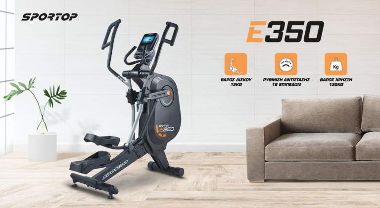Ελλειπτικό E350 (Sportop)