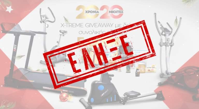 20 Χρόνια X-Treme Stores – Giveaway (Έληξε)